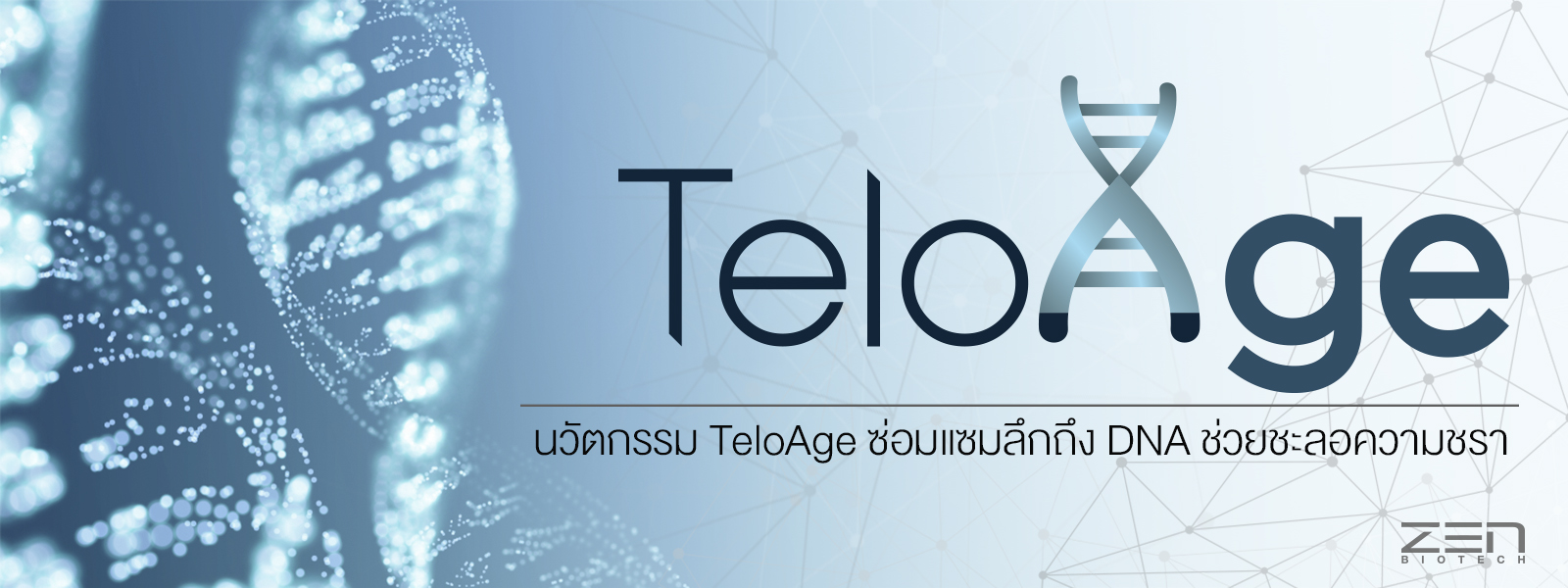 Teloage