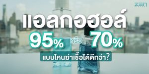 แอลกอฮอล์ 95% หรือ 70% แบบไหนฆ่าเชื้อได้ดีกว่ากัน!!