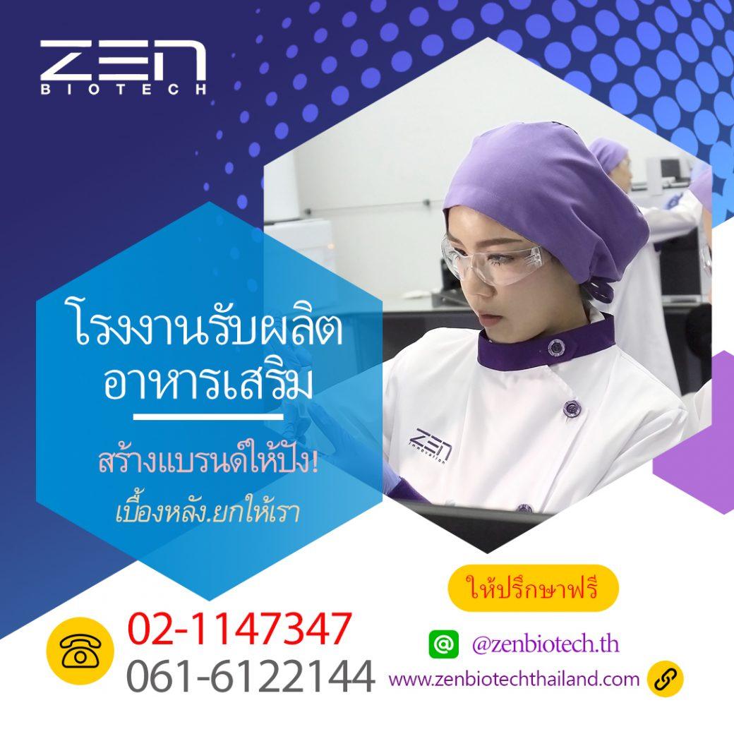 ads-zen-1