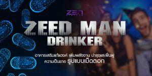 อาหารเสริม Zeed MAN Drinker แก้แฮงค์ เพิ่มพลังงาน บำรุงและฟื้นฟูความเป็นชาย