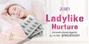 สูตรอาหารเสริมบำรุงสุขภาพผู้หญิง ALL IN ONE