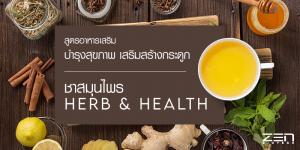 สูตรอาหารเสริม บำรุงสุขภาพ เสริมสร้างกระดูก ด้วยชาสมุนไพร Herb & Health Tea