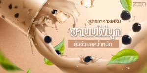 สูตรอาหารเสริมชานมไข่มุก ตัวช่วยลดน้ำหนัก