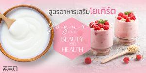 สูตรอาหารเสริมโยเกิร์ต Yogurt for Beauty and Health!!