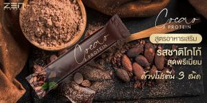 สูตรอาหารเสริม รสชาติโกโก้ ที่ผสมโปรตีน 3 ชนิดสุดพรีเมี่ยม