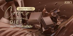สูตรอาหารเสริม Cocoa Ketogenic Diet สลายไขมันด้วยไขมัน