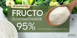 สารสกัดจาก Fructooligosaccharide 95%