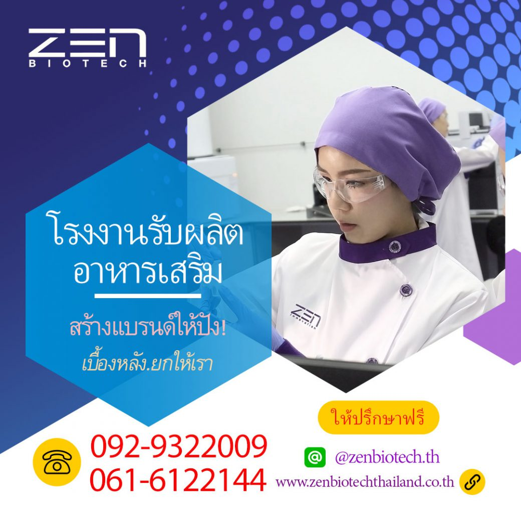 ads_zenbiotech.th_ake-1040x1040