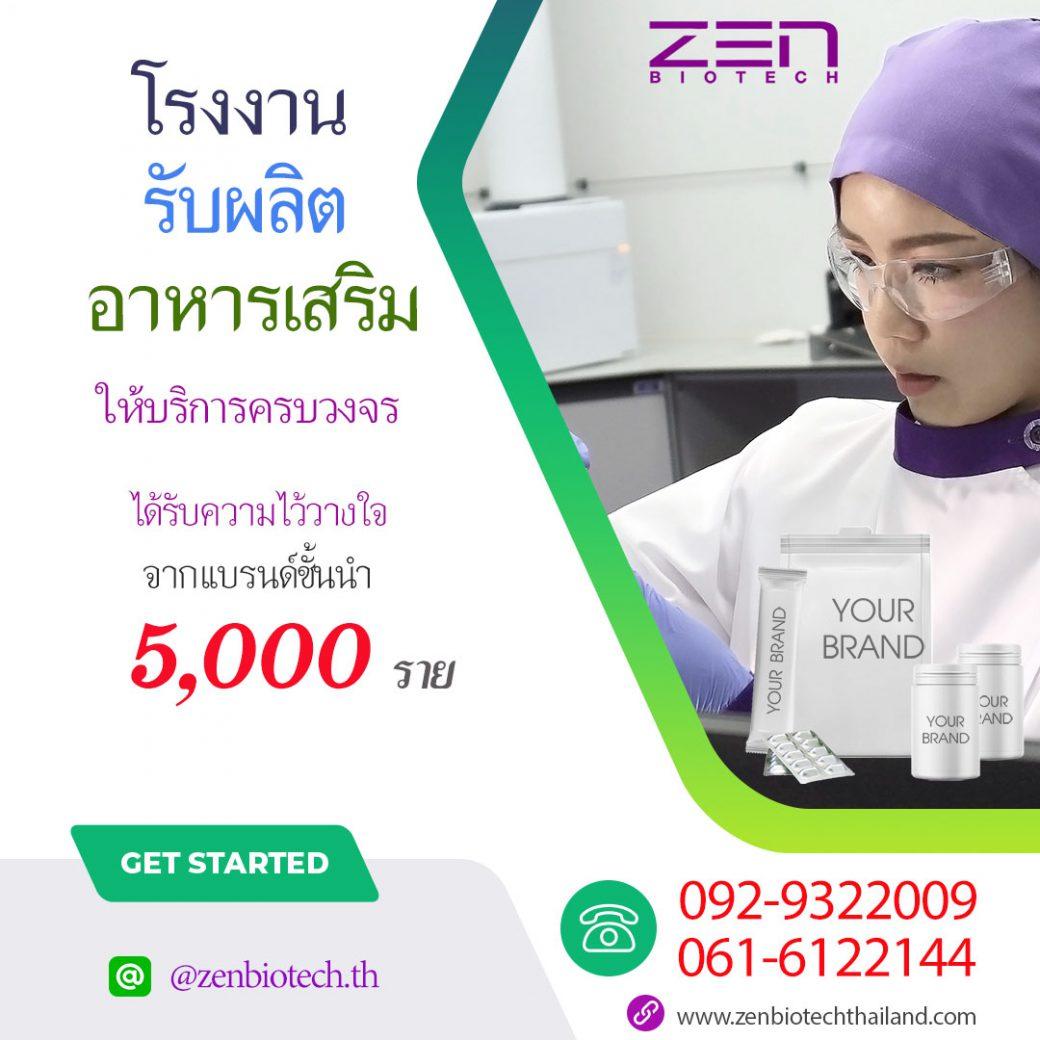 oem_zenbiotech_ake2