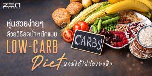 เผยความลับการลดน้ำหนัก Low Carb Diet ให้ผอมได้ ไม่ต้องทนหิว ลดได้จริงหรือ!!