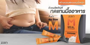 สร้างแบรนด์ผลิตภัณฑ์ทดแทนมื้ออาหาร ตอบโจทย์คนไซต์ M ตลาดใหญ่ในประเทศไทย!!