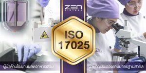 เซนไบโอเทค ผู้นำด้านโรงงานผลิตอาหารเสริม กับมาตรฐานล่าสุด ISO 17025 !!
