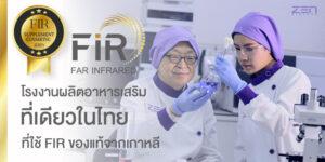 โรงงานผลิตอาหารเสริม เซน ไบโอเทค ที่เดียวในไทย ที่ใช้ FIR ของแท้จากเกาหลี