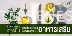 เทอร์ปีน Terpenes คืออะไร มีประโยชน์อย่างไร ในธุรกิจผลิตอาหารเสริม!!