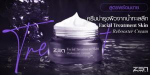 สูตรพร้อมขาย ครีมบำรุงผิวจากน้ำทะเลลึก Facial Treatment Skin Rebooster Cream